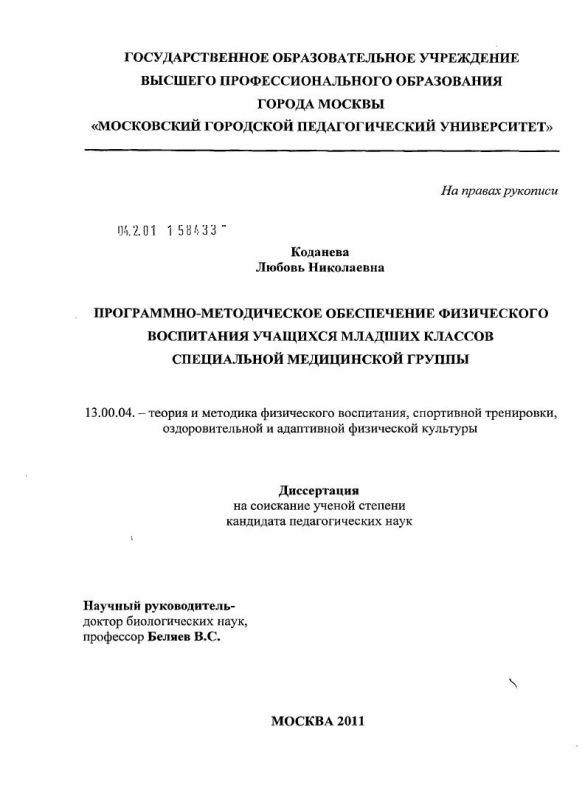 Титульный лист Программно-методическое обеспечение физического воспитания учащихся младших классов специальной медицинской группы