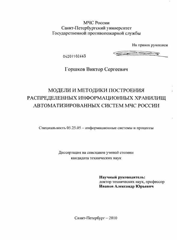 Титульный лист Модели и методики построения распределенных информационных хранилищ автоматизированных систем МЧС России