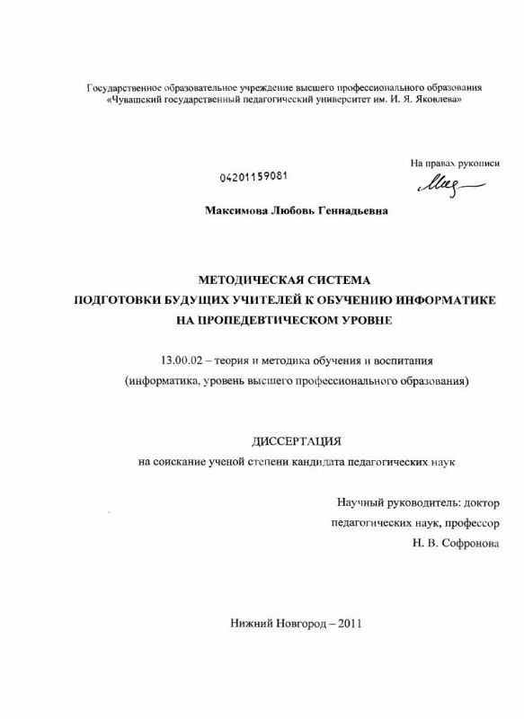 Титульный лист Методическая система подготовки будущих учителей к обучению информатике на пропедевтическом уровне