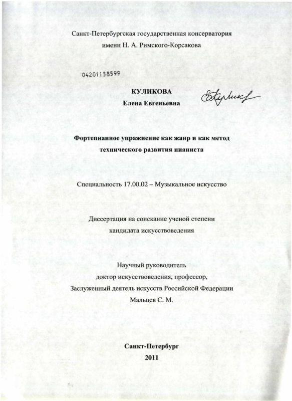 Титульный лист Фортепианное упражнение как жанр и как метод технического развития пианиста