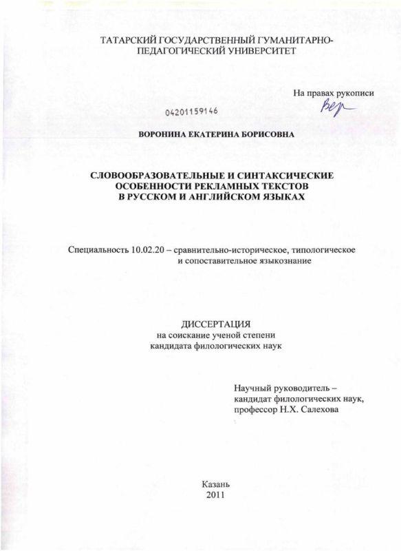 Титульный лист Словообразовательные и синтаксические особенности рекламных текстов в русском и английском языках