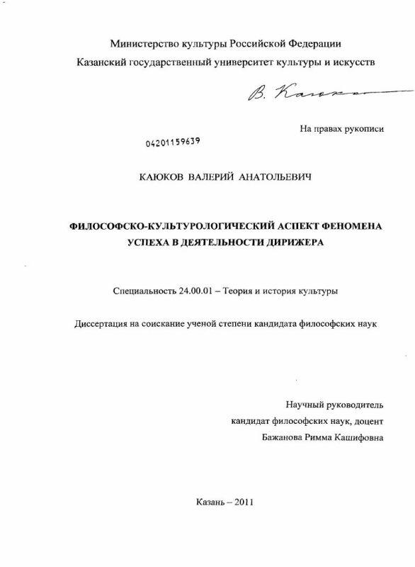 Титульный лист Философско-культурологический аспект феномена успеха в деятельности дирижера