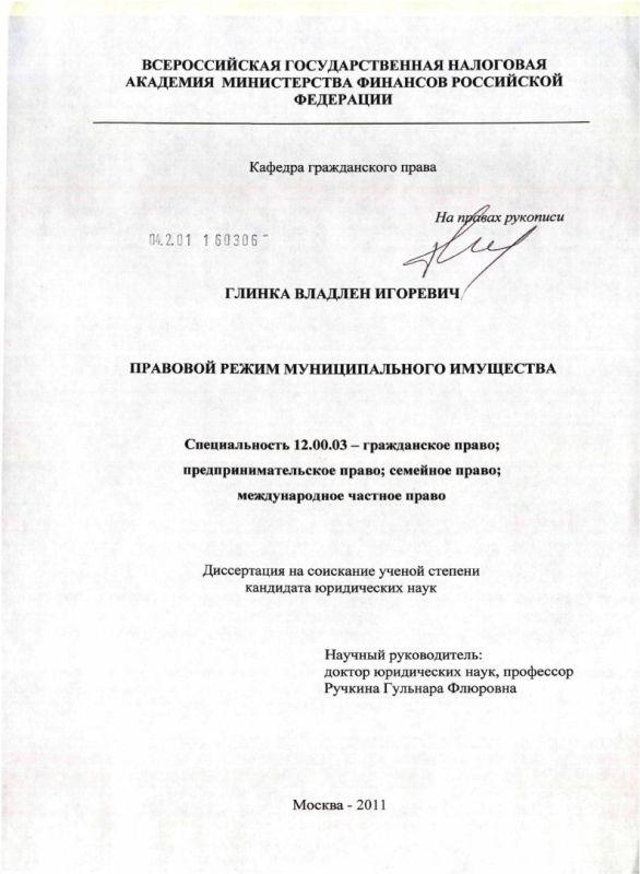 Титульный лист Правовой режим муниципального имущества
