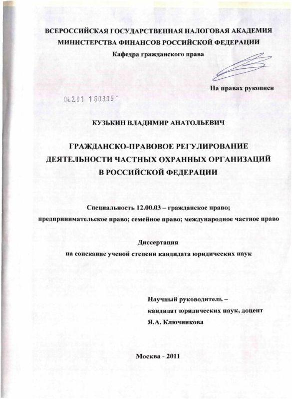 Титульный лист Гражданско-правовое регулирование деятельности частных охранных организаций в Российской Федерации