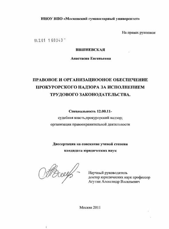 Титульный лист Правовое и организационное обеспечение прокурорского надзора за исполнением трудового законодательства