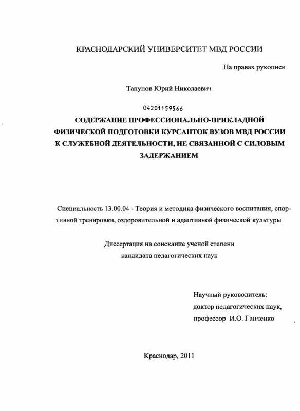 Титульный лист Содержание профессионально-прикладной физической подготовки курсанток вузов МВД России к служебной деятельности, не связанной с силовым задержанием