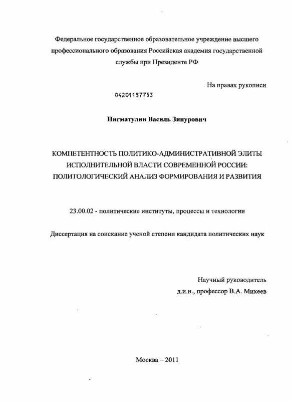 Титульный лист Компетентность политико-административной элиты исполнительной власти современной России: политологический анализ формирования и развития
