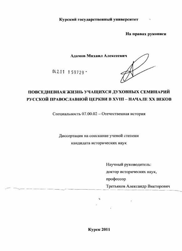 Титульный лист Повседневная жизнь учащихся духовных семинарий Русской Православной Церкви в XVIII - начале XX веков
