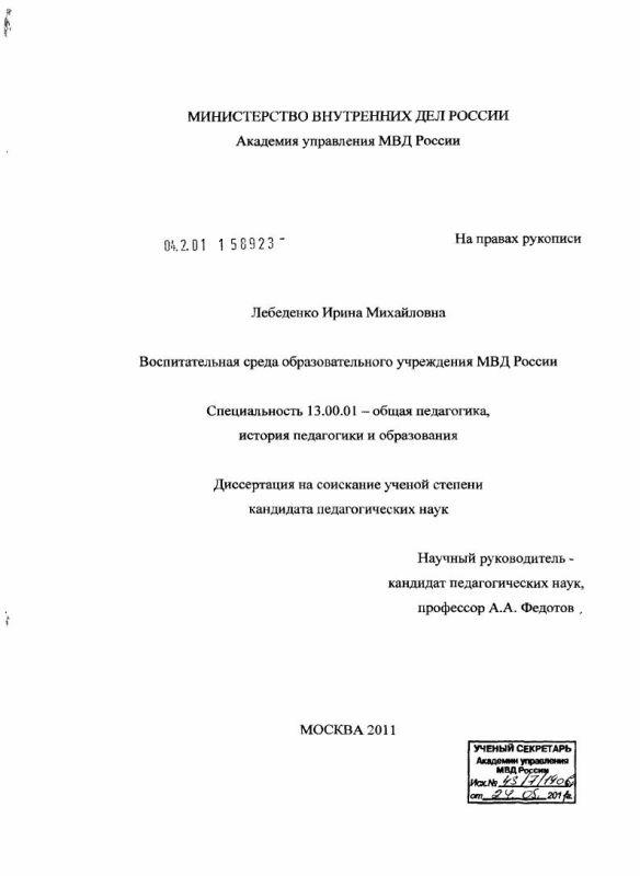 Титульный лист Воспитательная среда образовательного учреждения МВД России
