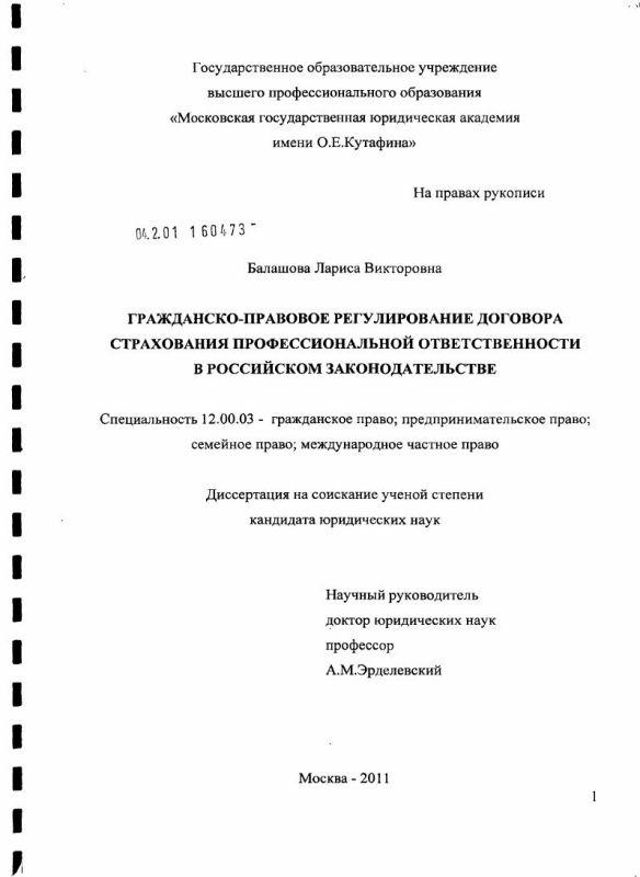Титульный лист Гражданско-правовое регулирование договора страхования профессиональной ответственности в российском законодательстве