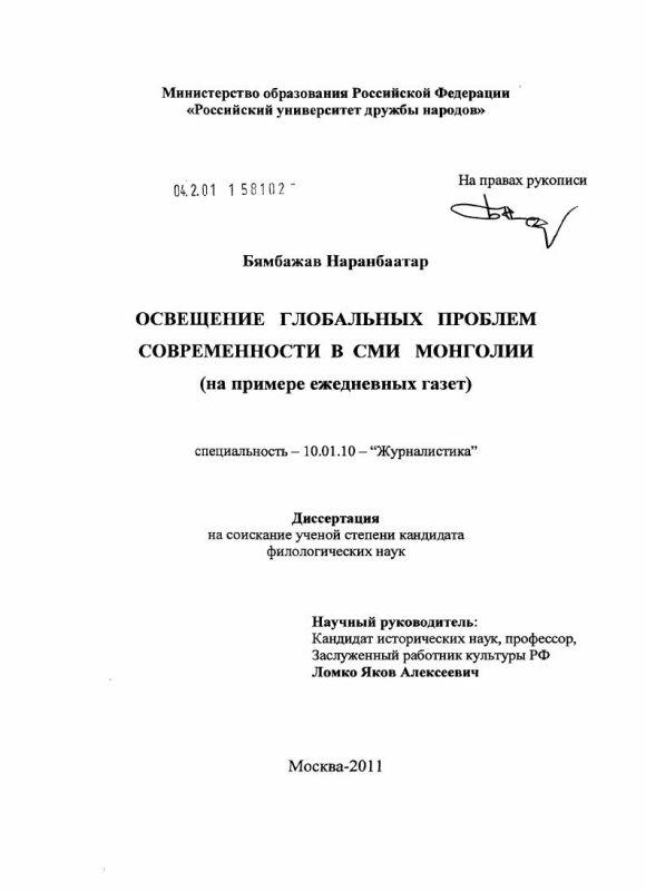 Титульный лист Освещение глобальных проблем современности в СМИ Монголии : на примере ежедневных газет