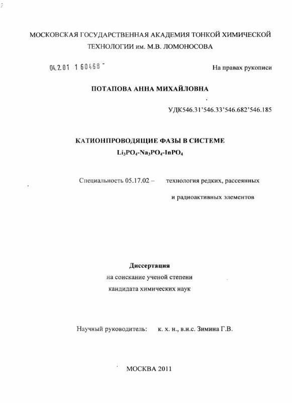 Титульный лист Катионпроводящие фазы в системе Li3PO4-Na3PO4-InPO4