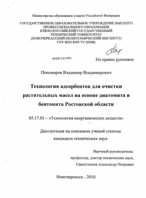Титульный лист Технология адсорбентов для очистки растительных масел на основе диатомита и бентонита Ростовской области