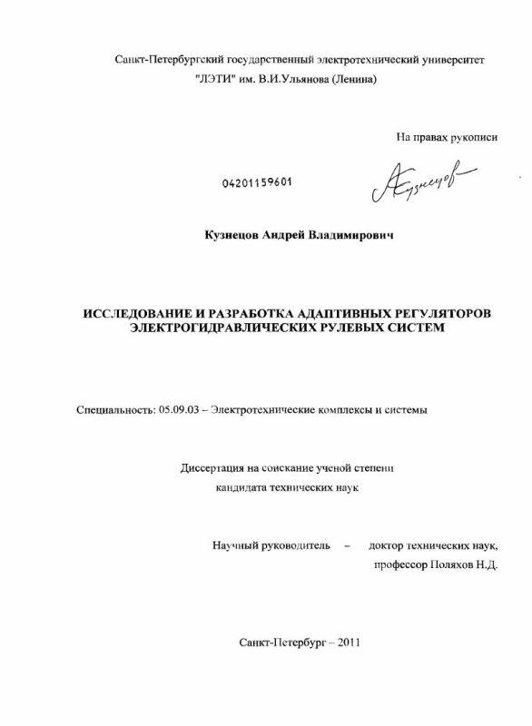 Титульный лист Исследование и разработка адаптивных регуляторов электрогидравлических рулевых систем