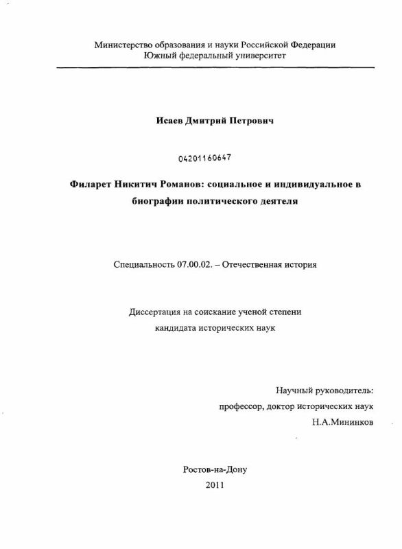 Титульный лист Филарет Никитич Романов: социальное и индивидуальное в биографии политического деятеля