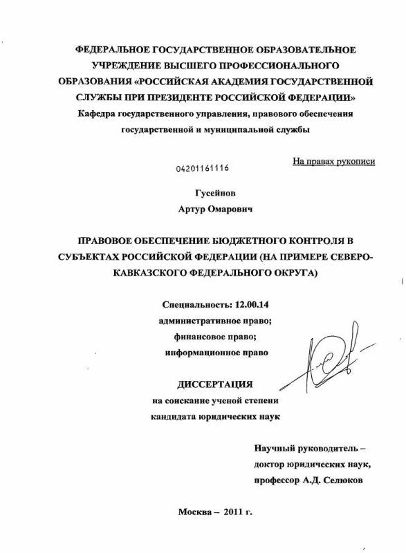 Титульный лист Правовое обеспечение бюджетного контроля в субъектах Российской Федерации : на примере Северо-Кавказского федерального округа