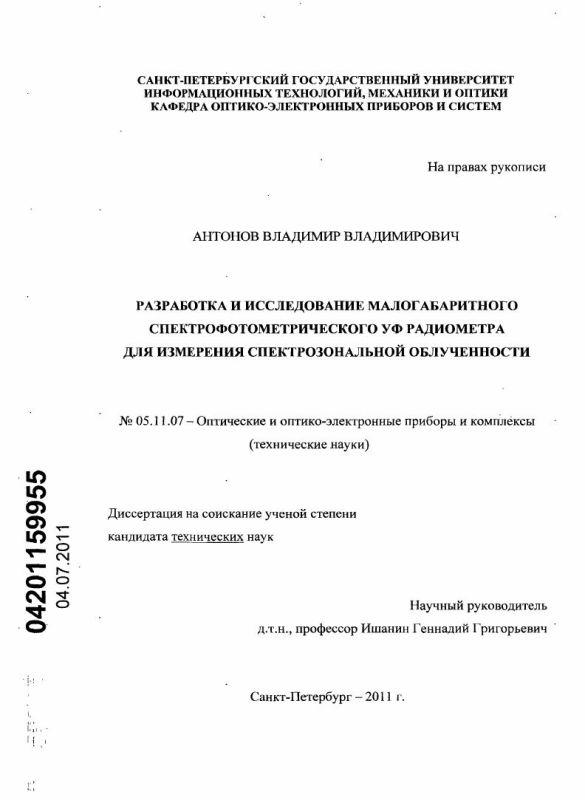 Титульный лист Разработка и исследование малогабаритного спектрофотометрического УФ радиометра для измерения спектрозональной облученности