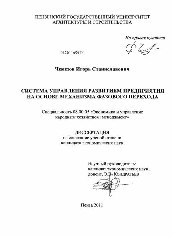Титульный лист Система управления развитием предприятия на основе механизма фазового перехода