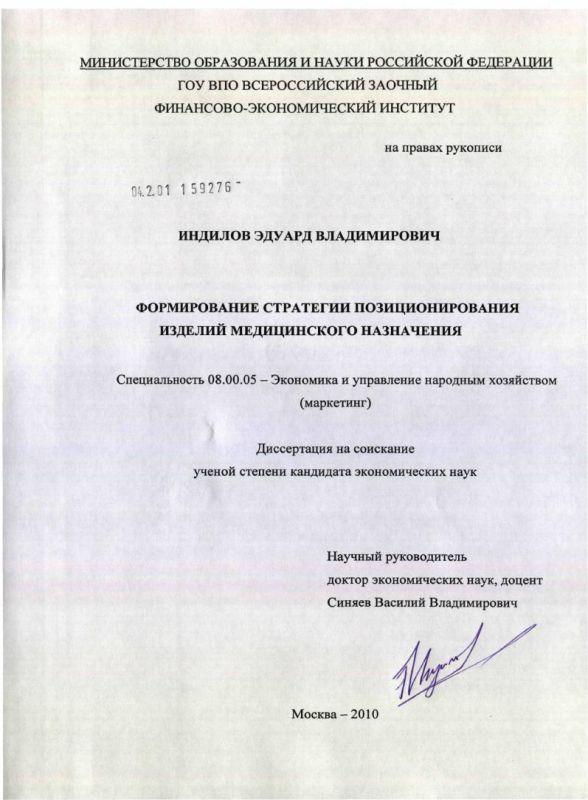 Титульный лист Формирование стратегии позиционирования изделий медицинского назначения