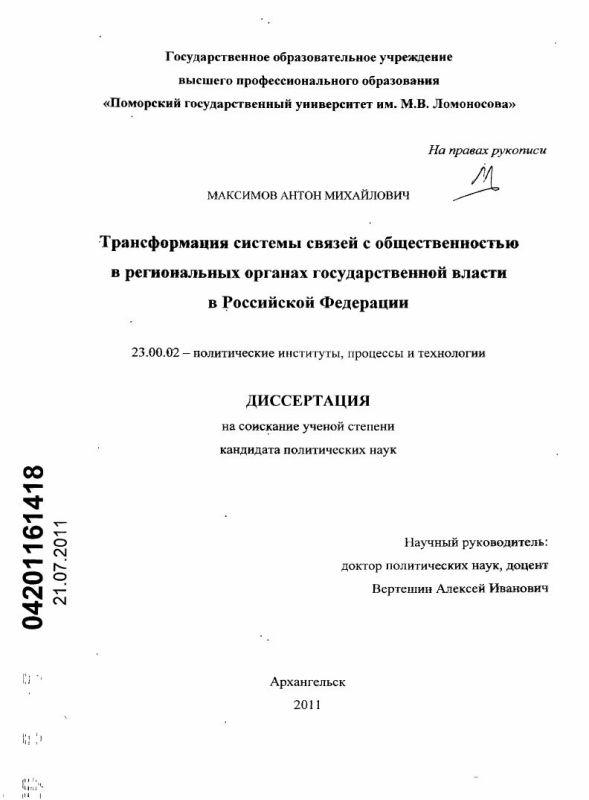 Титульный лист Трансформация системы связей с общественностью в региональных органах государственной власти в Российской Федерации
