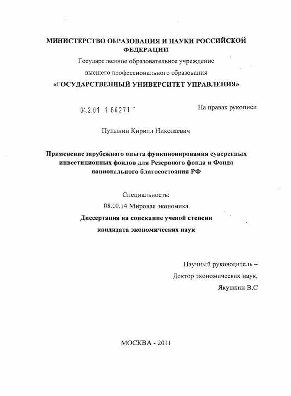 Титульный лист Применение зарубежного опыта функционирования суверенных инвестиционных фондов для Резервного фонда и Фонда национального благосостояния РФ