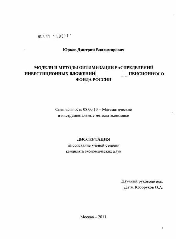 Титульный лист Модели и методы оптимизации распределений инвестиционных вложений пенсионного фонда России