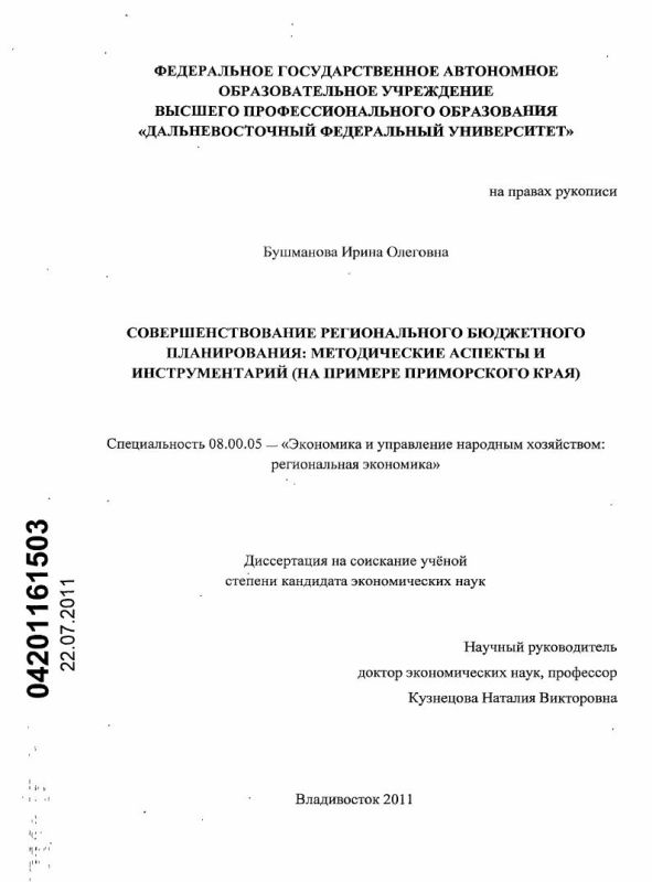 Титульный лист Совершенствование регионального бюджетного планирования: методические аспекты и инструментарий : на примере Приморского края