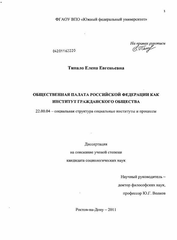 Титульный лист Общественная палата Российской Федерации как институт гражданского общества