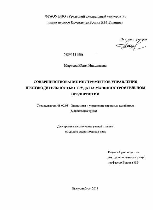 Титульный лист Совершенствование инструментов управления производительностью труда на машиностроительном предприятии