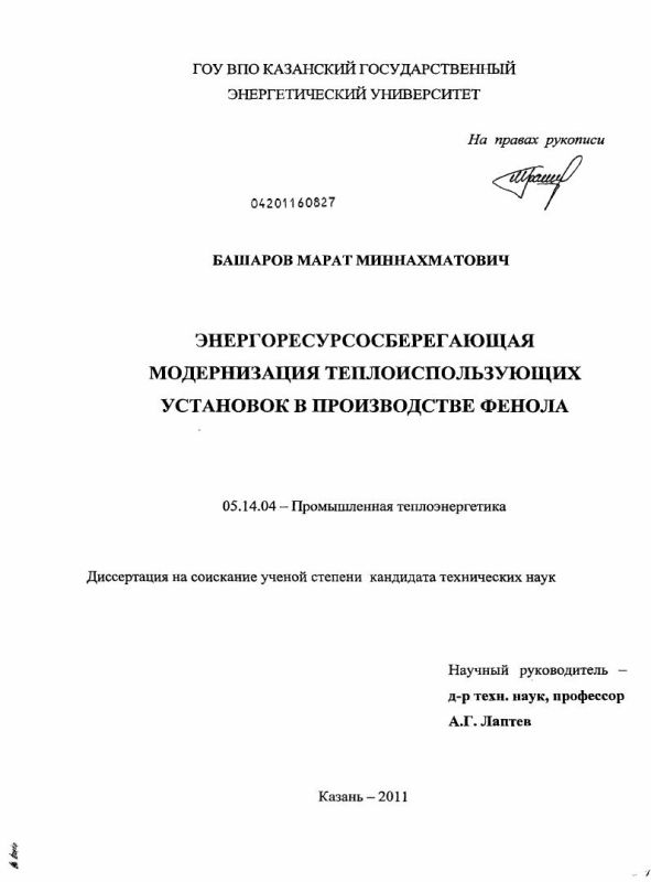 Титульный лист Энергоресурсосберегающая модернизация теплоиспользующих установок в производстве фенола