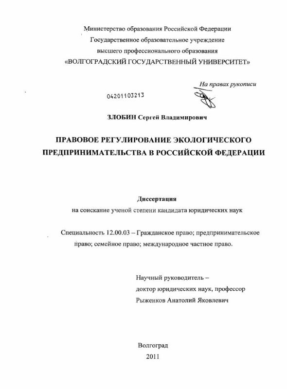 Титульный лист Правовое регулирование экологического предпринимательства в Российской Федерации