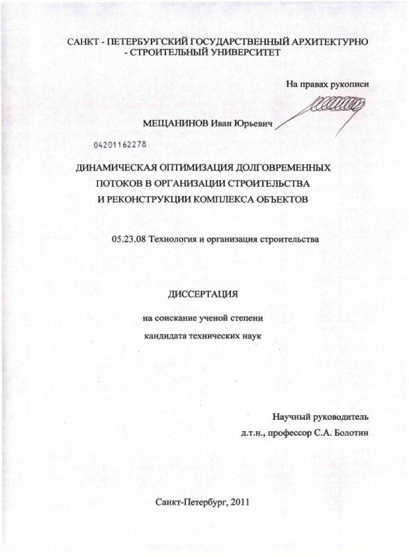 Титульный лист Динамическая оптимизация долговременных потоков в организации строительства и реконструкции комплекса объектов
