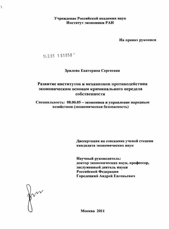 Титульный лист Развитие институтов и механизмов противодействия экономическим основам криминального передела собственности