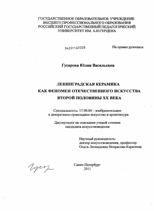 Титульный лист Ленинградская керамика как феномен отечественного искусства второй половины XX века
