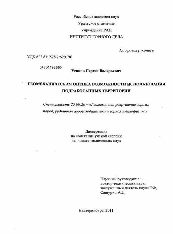 Титульный лист Геомеханическая оценка возможности использования подработанных территорий