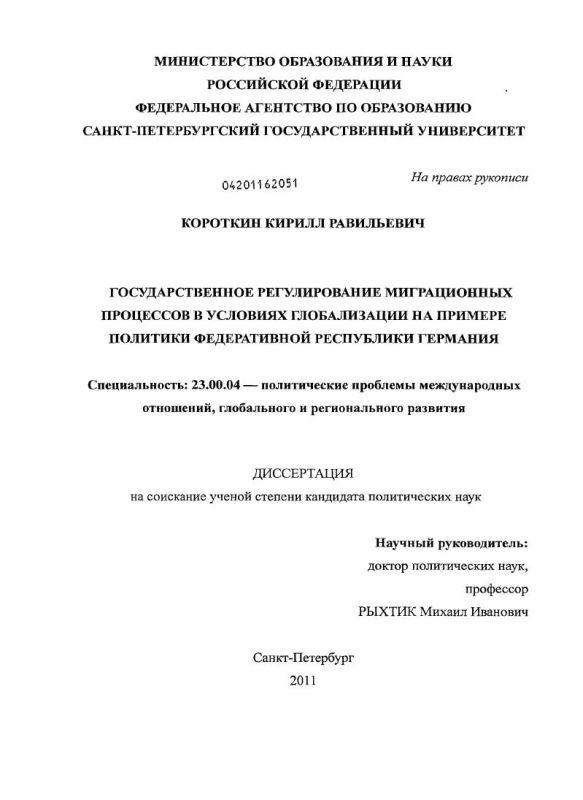 Титульный лист Государственное регулирование миграционных процессов в условиях глобализации на примере политики Федеративной Республики Германия