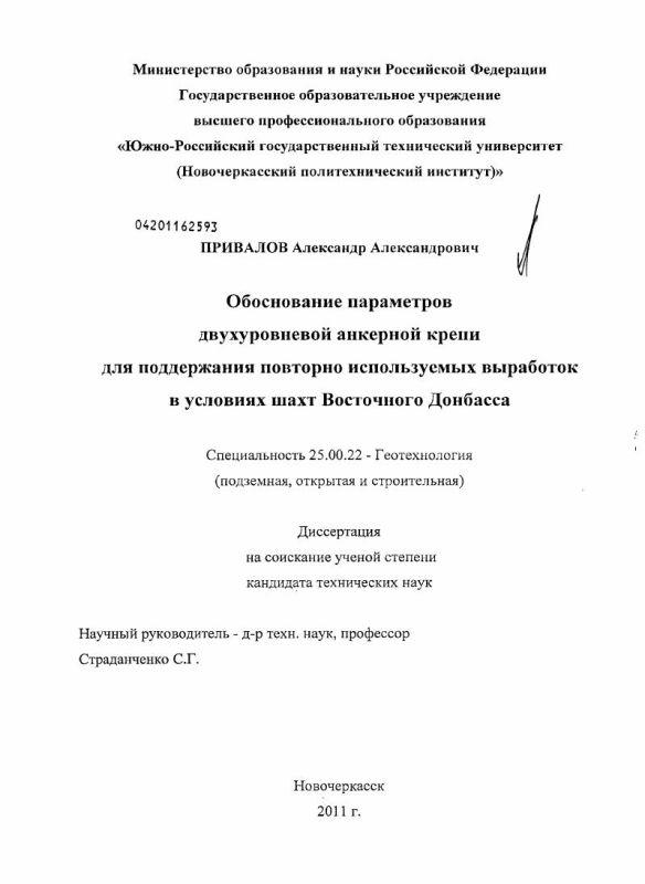 Титульный лист Обоснование параметров двухуровневой анкерной крепи для поддержания повторно используемых выработок в условиях шахт Восточного Донбасса