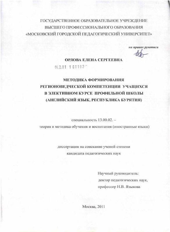 Титульный лист Методика формирования регионоведческой компетенции учащихся в элективном курсе профильной школы : английский язык, Республика Бурятия