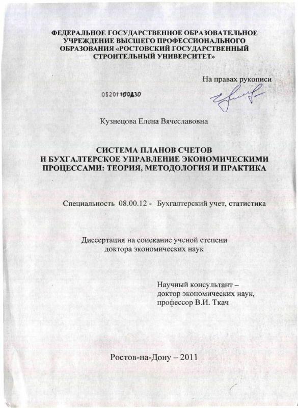 Титульный лист Система планов счетов и бухгалтерское управление экономическими процессами: теория, методология и практика