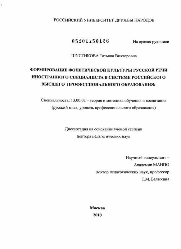 Титульный лист Формирование русской фонетической культуры иностранного специалиста в системе российского высшего профессионального образования