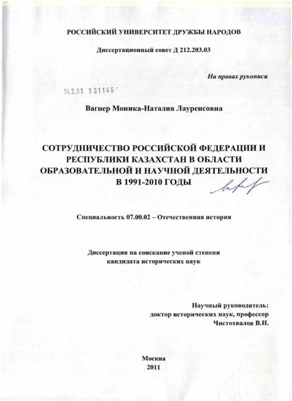 Титульный лист Сотрудничество Российской Федерации и Республики Казахстан в области образовательной и научной деятельности в 1991-2010 годы