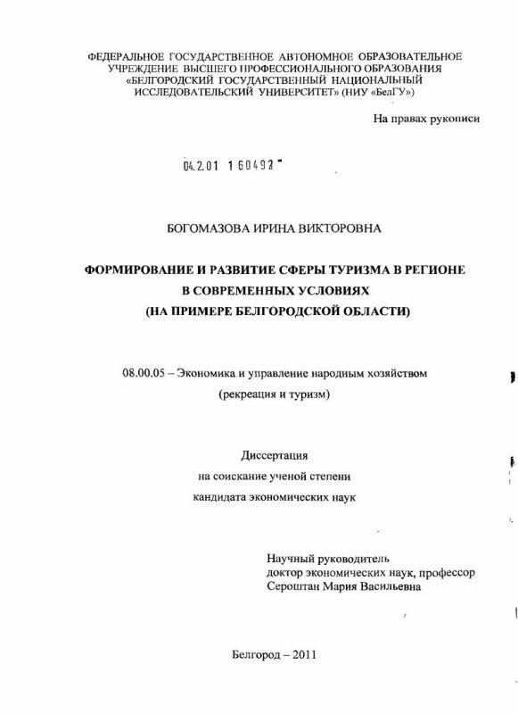 Титульный лист Формирование и развитие сферы туризма в регионе в современных условиях : на примере Белгородской области