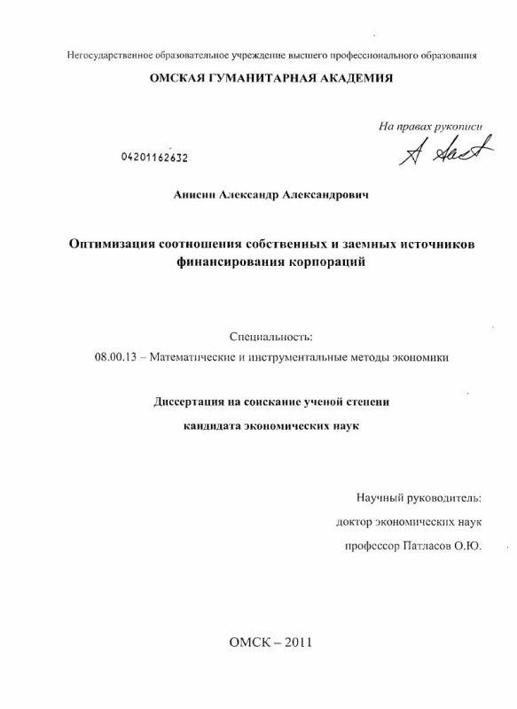 Титульный лист Оптимизация соотношения собственных и заемных источников финансирования корпораций