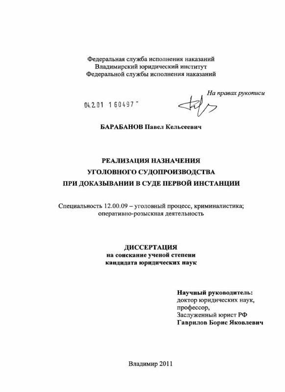 Титульный лист Реализация назначения уголовного судопроизводства при доказывании в суде первой инстанции