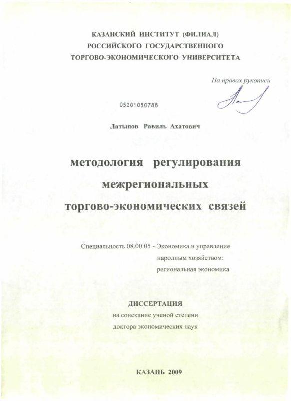 Титульный лист Методология регулирования межрегиональных торгово-экономических связей