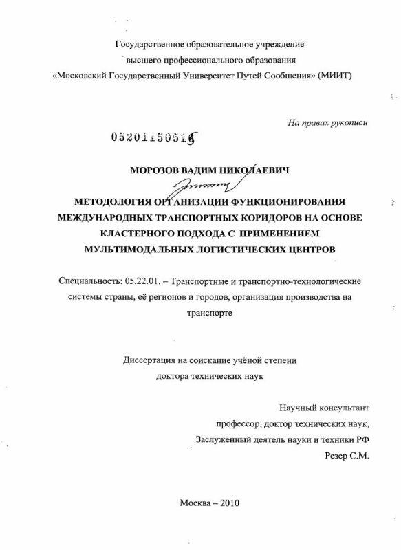 Титульный лист Методология организации функционирования международных транспортных коридоров на основе кластерного подхода с применением мультимодальных логистических центров