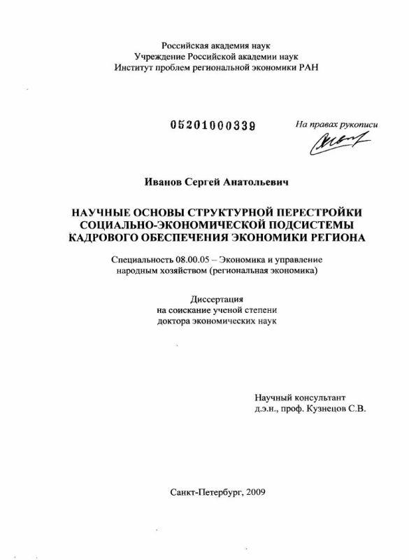 Титульный лист Научные основы структурной перестройки социально-экономической подсистемы кадрового обеспечения экономики региона