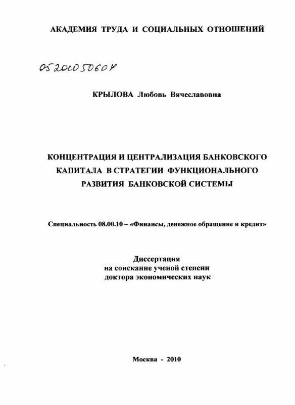Титульный лист Концентрация и централизация банковского капитала в стратегии функционального развития банковской системы