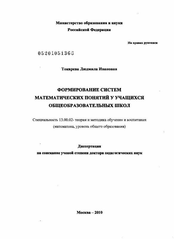 Титульный лист Формирование систем математических понятий у учащихся общеобразовательных школ