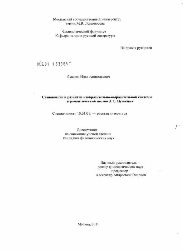 Титульный лист Становление и развитие изобразительно-выразительной системы в романтической поэзии А.С. Пушкина